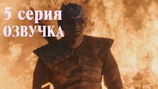 Игра Престолов (8 сезон 5 серия) — Русское промо (Озвучка, 2019)