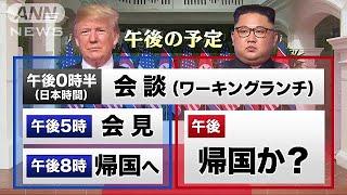 米朝続く・・・トランプ氏、午後5時から会談内容発表へ(18/06/12)