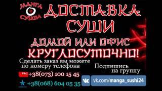 vk.com/manga_sushi24 Доставка суши круглосуточно обухов украинка(Смачні японські страви представлені в нашому меню і тепер доступні абсолютно для всіх, завдяки передбачені..., 2015-12-09T16:17:49.000Z)