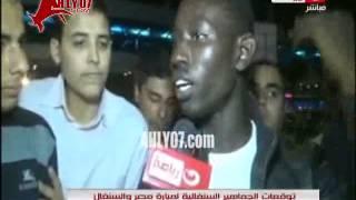 مشجعي السنغال دمهم خفيف باللهجة المصرية هنكسبكم تلاته