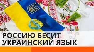 Почему Россию так бесит украинский закон о языке? – Утро в Большом Городе