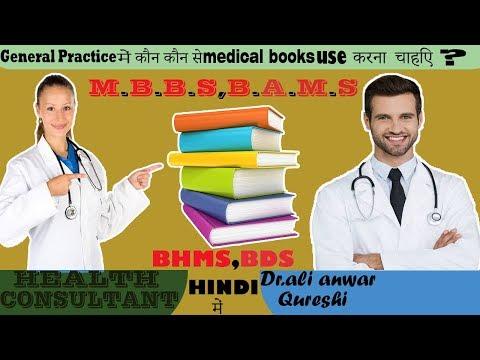 General Practice कौनसी Medical Books वापरे ! अच्छी Medicine Practice  के लिए ! Dr Ali Anwar Qureshi