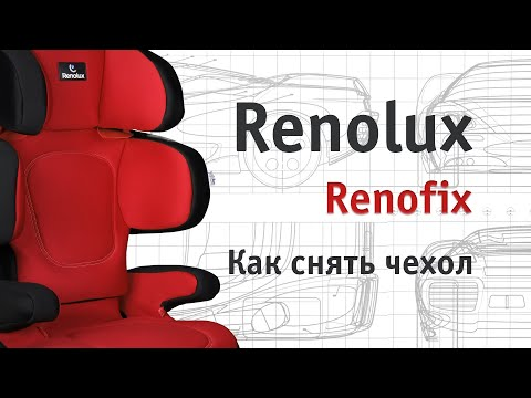 Renolux Renofix | как снять чехол | инструкция Автодети