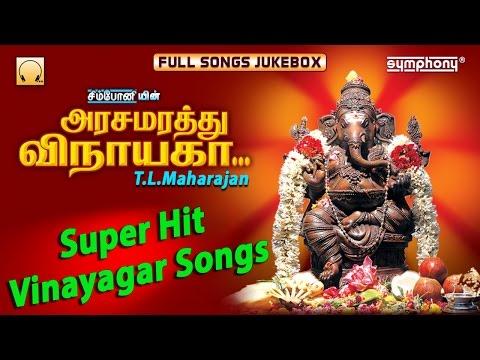 Arasamarathu Vinayaga | T.L.Maharajan | Vinayagar Songs