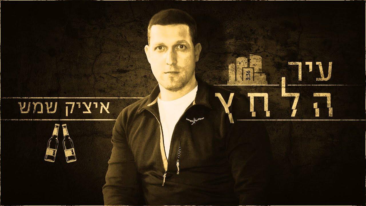 Max Shemesh: Itzik Shemesh - עיר הלחץ - YouTube