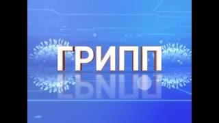 Грипп ОРВИ ролик(, 2016-09-19T05:19:16.000Z)