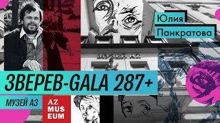Обзор выставки: Анатолий Зверев  в Музее AZ (2018) / Oh My Art