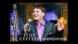 Егор Сергеев. Ведущий, тамада на свадьбу.avi