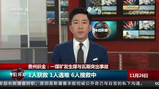 [今日环球]贵州织金:一煤矿发生媒与瓦斯突出事故| CCTV中文国际