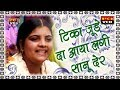 Download टिका जूड़ेदा आया लगी सानू देर || Roopa, Lekh Raj Verma || 2017 Popular Dogri Song MP3 song and Music Video