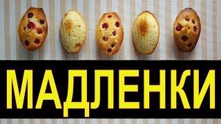 🍪 Французское печенье МАДЛЕН ❤️Мадленки с клюквой 🔴 Видео рецепт ❤️Печеньки ❤️ RusLanaSolo