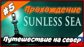 Прохождение Sunless Sea ◄#5► Путешествие на север