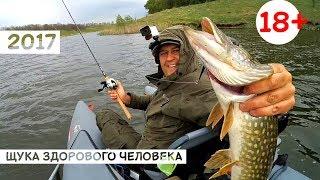 Колебло рулит! Рыбалка без цензуры 18+ Ловля щуки весной на блесну!