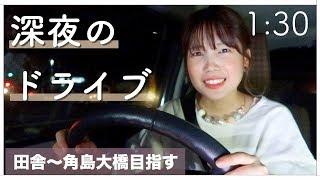 【夜遊び】工場勤務女子の平日深夜の遊び方〜ドライブ〜