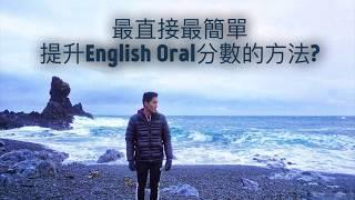 【英文oral】「英文oral」#英文oral,DSEEnglishOralSk...