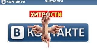 видео Как отправить сообщение вконтакте если ограничен доступ