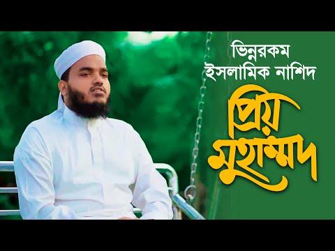 ভিন্নরকম ইসলামিক নাশিদ । Priyo Muhammad । Ataullah Foyeji