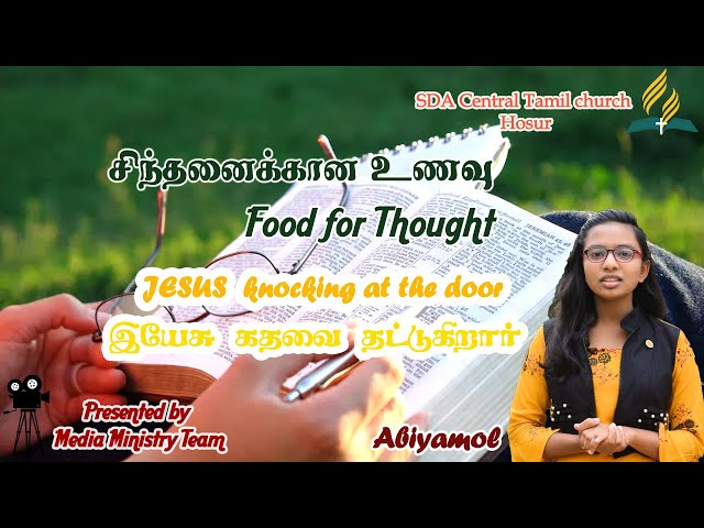 JESUS knocking at the Door   Abiyamol   Food for Thought   SDA Central Tamil Church Hosur
