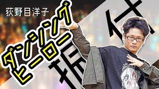2017年のトレンドダンスとなったダンシング・ヒーローの振付を年末に覚...