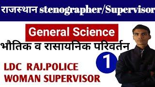 General Science (भौतिक एवम रासायनिक परिवर्तन) for Women supervisor, rsmssb, ldc rajasthan police