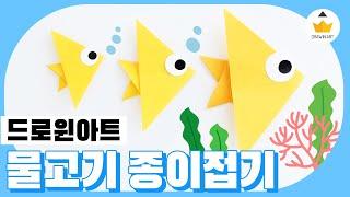 물고기 종이접기 l 여름 아동미술  fish origa…