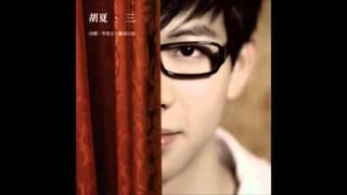 胡夏-傻瓜探戈-電台首播版