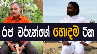 Funny video with Madhu roxz & neil dhammika  | MY TV SRI LANKA