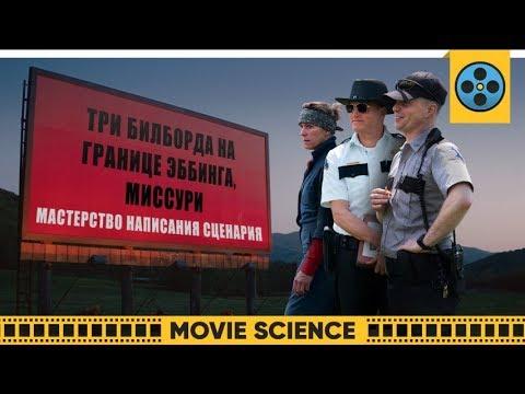 Кадры из фильма Три билборда на границе Эббинга, Миссури