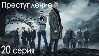 Сериал «Преступление». 20 серия