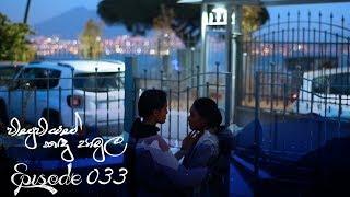 Visuuviyas kandu Paa Mula | Episode 33 - (2018-07-21) | ITN Thumbnail