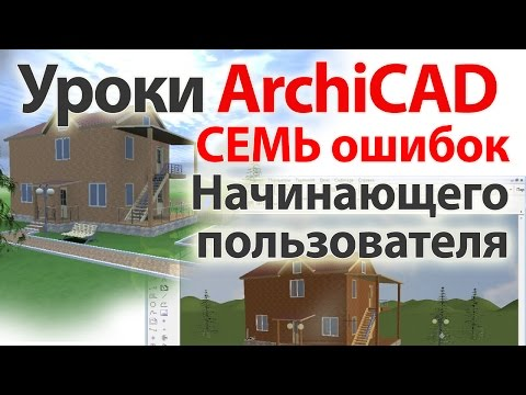 👍 Уроки ArchiCAD.