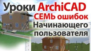 ArchiCAD. 7 ошибок начинающего пользователя