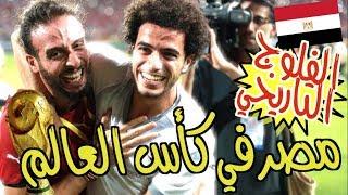 اللحظات التاريخية مع اللاعبين من 'داخل' أرض الملعب وفندق الإقامة | مصر في كأس العالم | #صباحوكورة