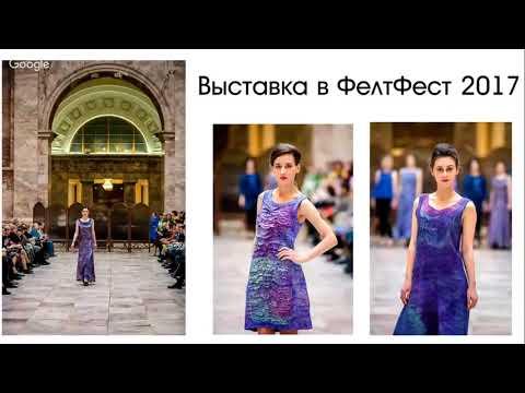 Валяем одежду   красиво и качественно  Мастер класс валяние  Светлана Мельникова