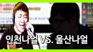 [노래하는코트] 약빨방 인천나얼 VS. 울산나얼 노래배틀!