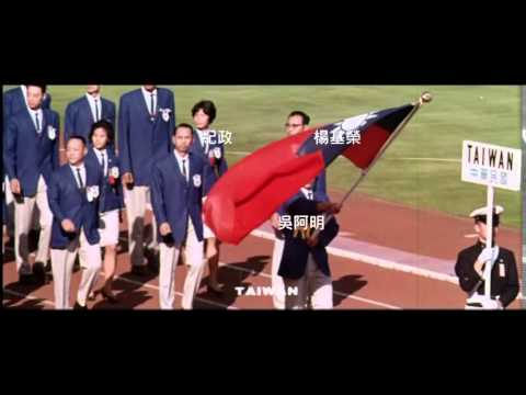 1964 東京奧運 臺灣隊進場 - YouTube