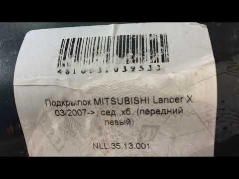 Mitsubishi Lancer X шумка локеров ( подкрылок)