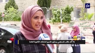 76 ألف طالب فلسطيني يبدأون تقديم امتحانات الثانوية العامة -