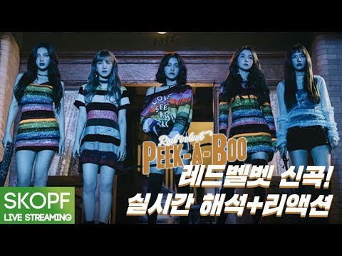 [Live Reaction] 레드벨벳 Redvelvet - 피카부 PEEK-A-BOO  [스코프]