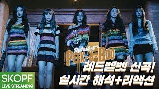레드벨벳 Redvelvet - 피카부 PEEK-A-BOO