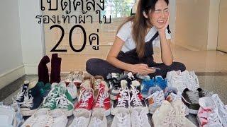เปิดคลังรองเท้าผ้าใบ 20คู่ | Archita Lifestyle