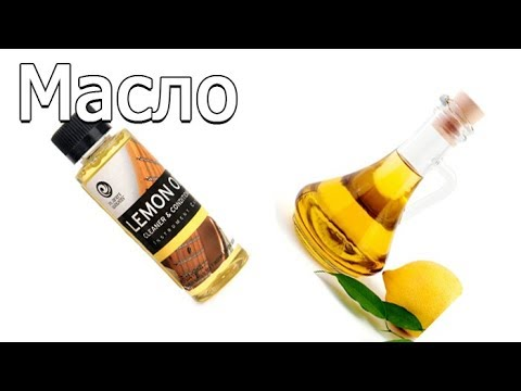 Как пользоваться лимонным маслом для накладки
