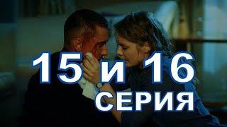 Сериал Мажор-3 сезон описание 15 и 16 серии, содержание серии и анонс, дата выхода