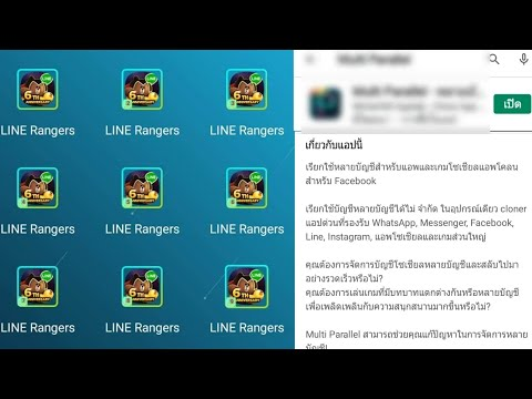 LINE Rangers สอนเล่นหลายรหัสใน 5 นาทีจบ (ความสุขแบบทวีคูณ!!)