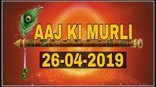 आज की मुरली 26 04 2019  Aaj Ki Murli  BK Murli  Ruhani Baba Ki Murli  Todays Murli In Hindi
