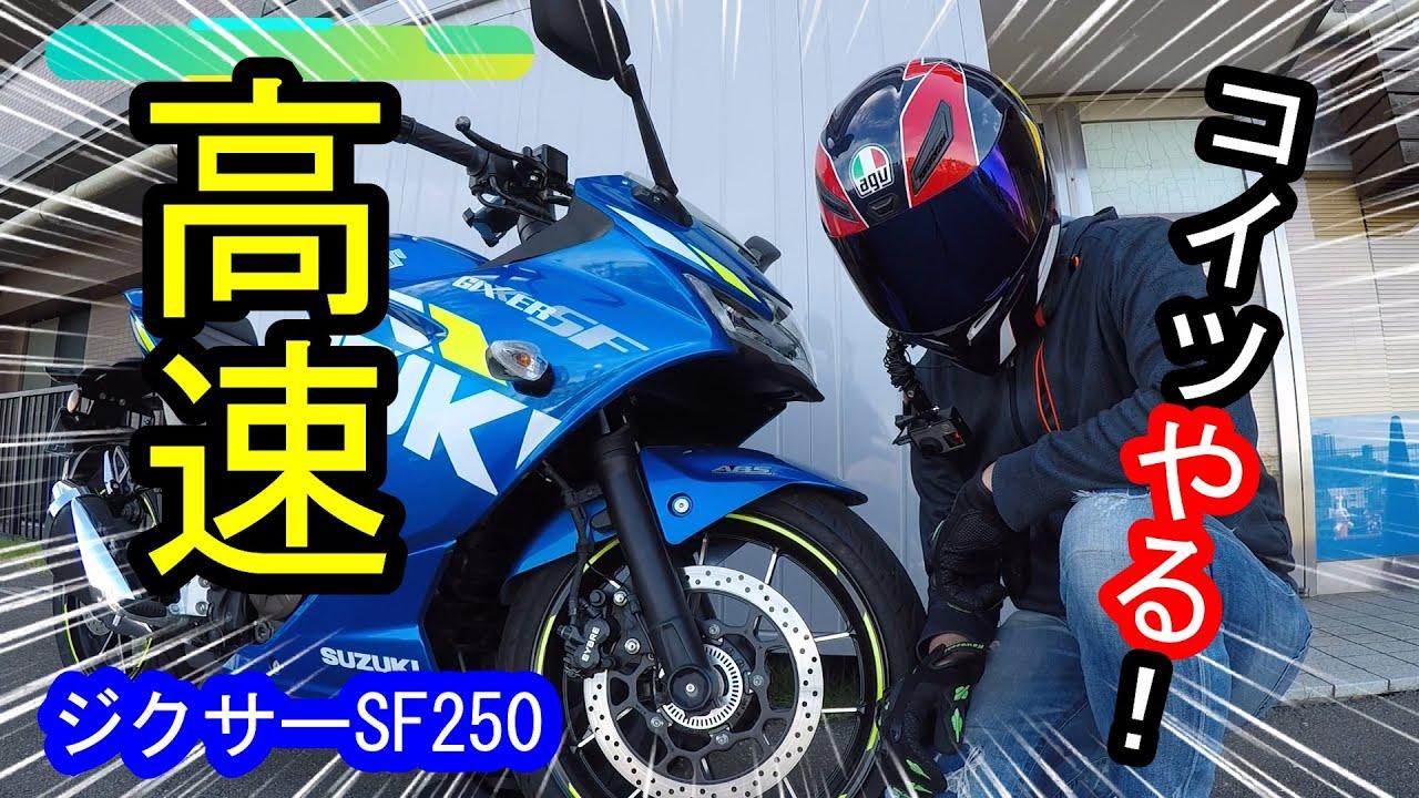 【ジクサーSF250】250CC高速インプレ!防風は?追い越しは?スピードは?スズキのコスパ最強バイクの実力はいかに(モドブログ)