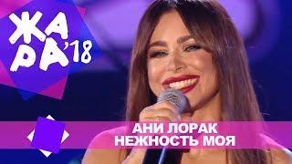 Ани Лорак  - Нежность моя (ЖАРА В БАКУ Live, 2018)