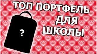 обзор Fjallraven Kanken  ЛУЧШИЙ ПОРТФЕЛЬ ДЛЯ ШКОЛЫ