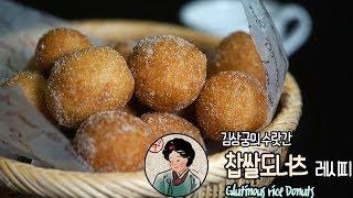 #바삭쫀득한 찹쌀도넛츠[Glutinous rice Donuts]/도넛츠만드는법/찹쌀도넛/팥도넛 만들기