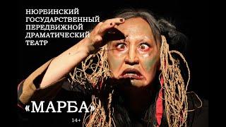 «Марба» (14+) / Нюрбинский государственный передвижной драматический театр Республики Саха (Якутия)